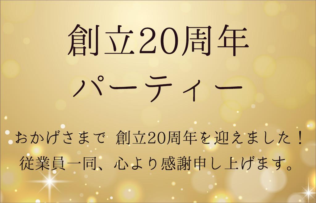 創立20周年パーティー