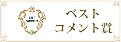 ベストコメント賞