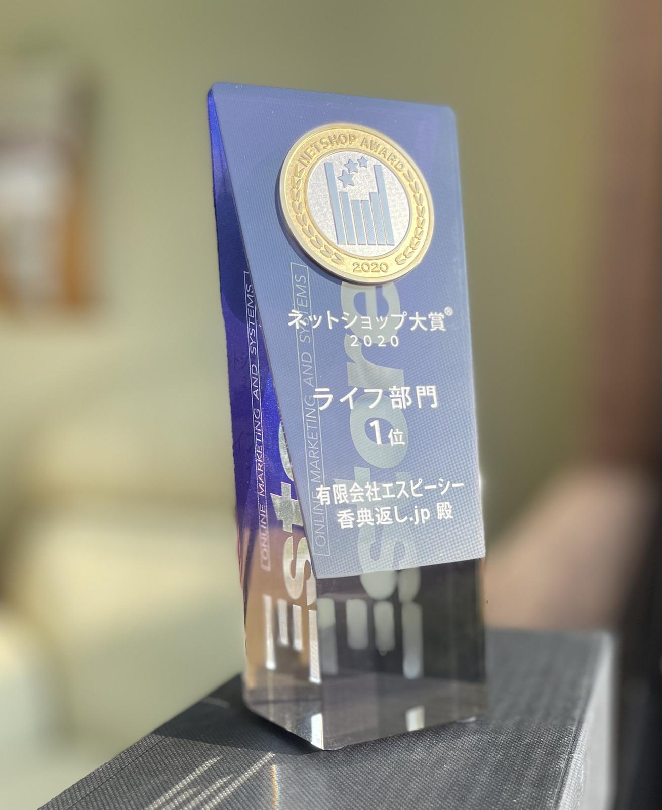 ネットショップ大賞2020